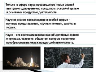 Только в сфере науки производство новых знаний выступает одновременно средств
