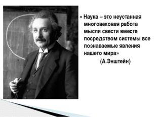 « Наука – это неустанная многовековая работа мысли свести вместе посредством