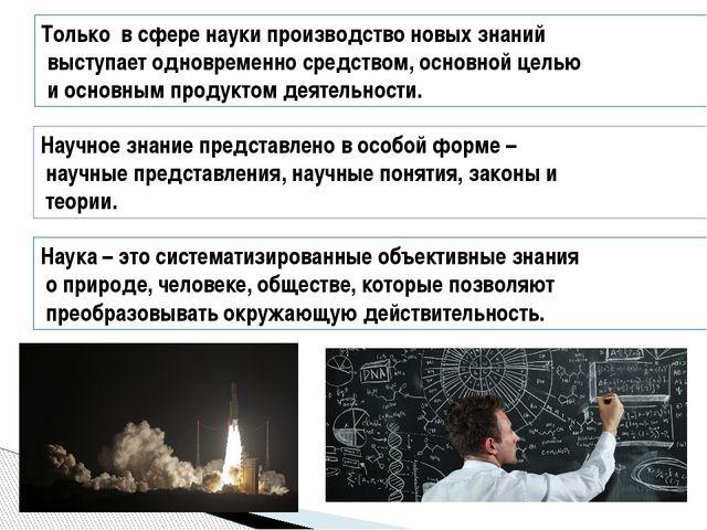 Только в сфере науки производство новых знаний выступает одновременно средств...