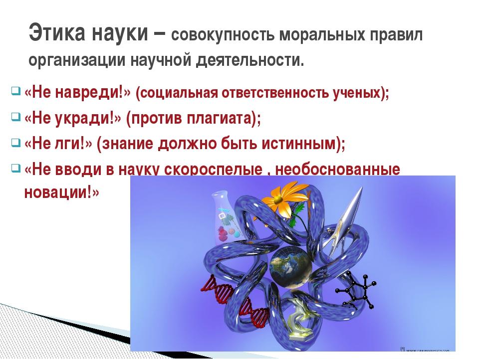 «Не навреди!» (cоциальная ответственность ученых); «Не укради!» (против плаги...