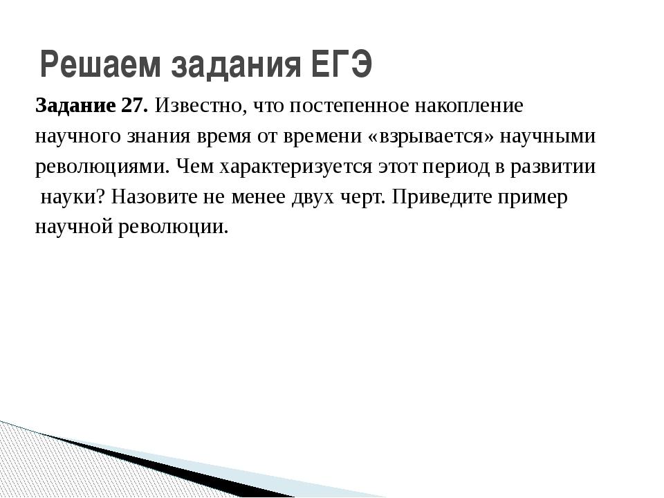 Решаем задания ЕГЭ Задание 27. Известно, что постепенное накопление научного...