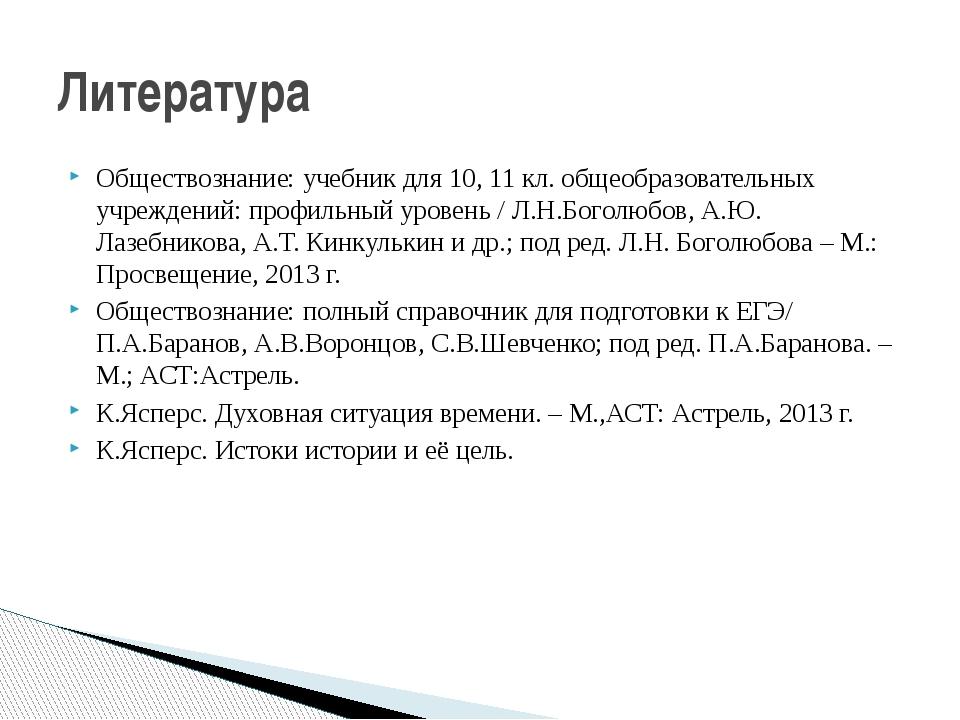 Обществознание: учебник для 10, 11 кл. общеобразовательных учреждений: профил...