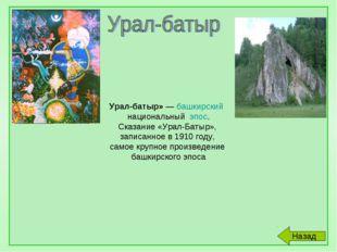 Урал-батыр» — башкирский национальный эпос. Сказание «Урал-Батыр», записанно