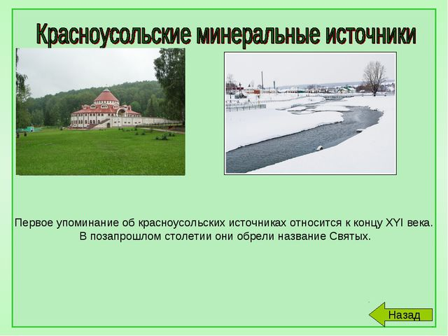 Первое упоминание об красноусольских источниках относится к концу XYI века....