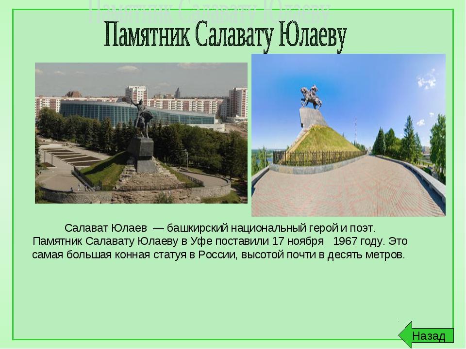 Салават Юлаев — башкирский национальный герой и поэт. Памятник Салавату Юлае...