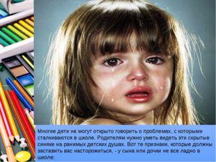 Многие дети не могут открыто говорить о проблемах, с которыми сталкиваются в