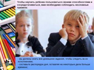 Чтобы научить ребенка пользоваться своими способностями и сосредотачиваться,