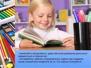 - проявляйте находчивость: даже обычные домашние дела могут превратиться в т