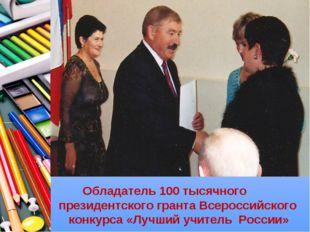 Обладатель 100 тысячного президентского гранта Всероссийского конкурса «Лучш