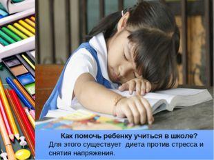 Как помочь ребенку учиться в школе? Для этого существует диета против стресс