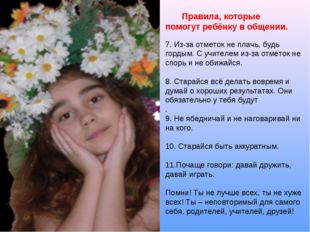Правила, которые помогут ребёнку в общении. 7. Из-за отметок не плачь, будь