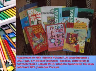 Я работаю по УМК «Школа России».Он апробирован с 2001 года, в учебный комплек