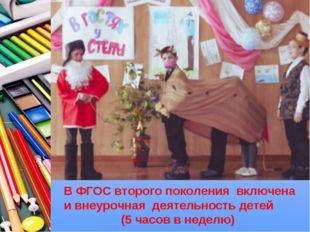 В ФГОС второго поколения включена и внеурочная деятельность детей (5 часов в