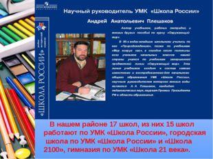 В нашем районе 17 школ, из них 15 школ работают по УМК «Школа России», город
