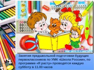 Занятия предшкольной подготовки будущих первоклассников по УМК «Школа России»