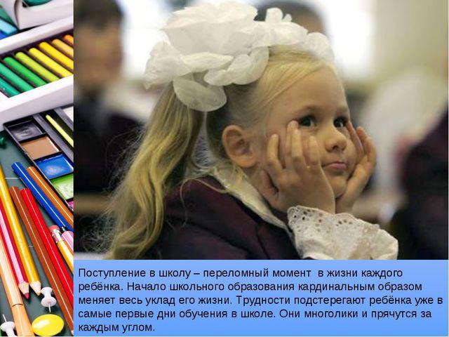 Поступление в школу – переломный момент в жизни каждого ребёнка. Начало школь...