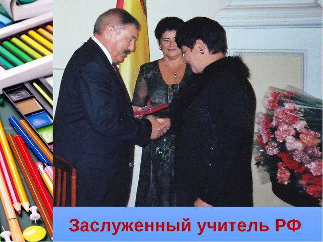 Заслуженный учитель РФ