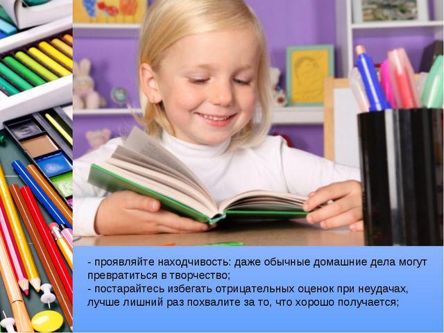 - проявляйте находчивость: даже обычные домашние дела могут превратиться в т...