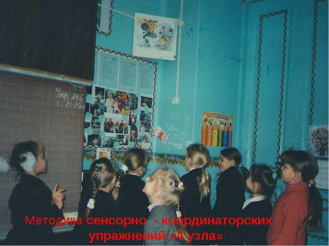 Методика сенсорно-координаторских упражнений «4 узла» Методика сенсорно - коо...