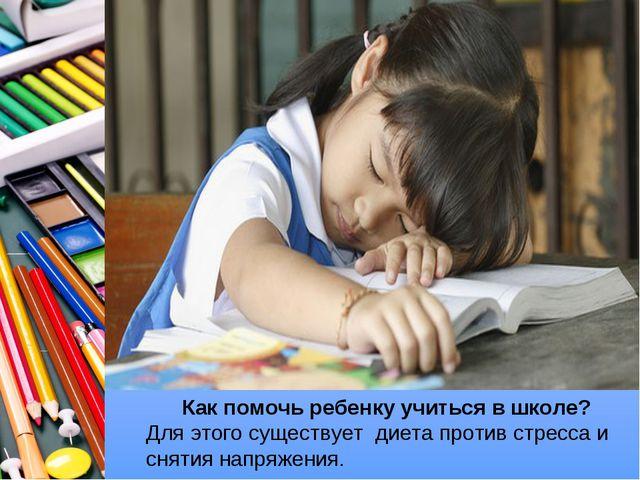Как помочь ребенку учиться в школе? Для этого существует диета против стресс...