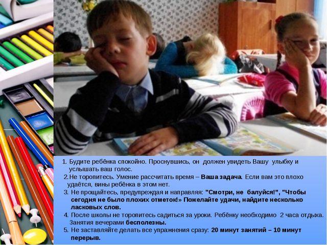 1. Будите ребёнка спокойно. Проснувшись, он должен увидеть Вашу улыбку и услы...