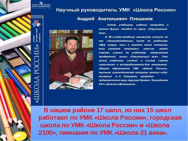 В нашем районе 17 школ, из них 15 школ работают по УМК «Школа России», город...