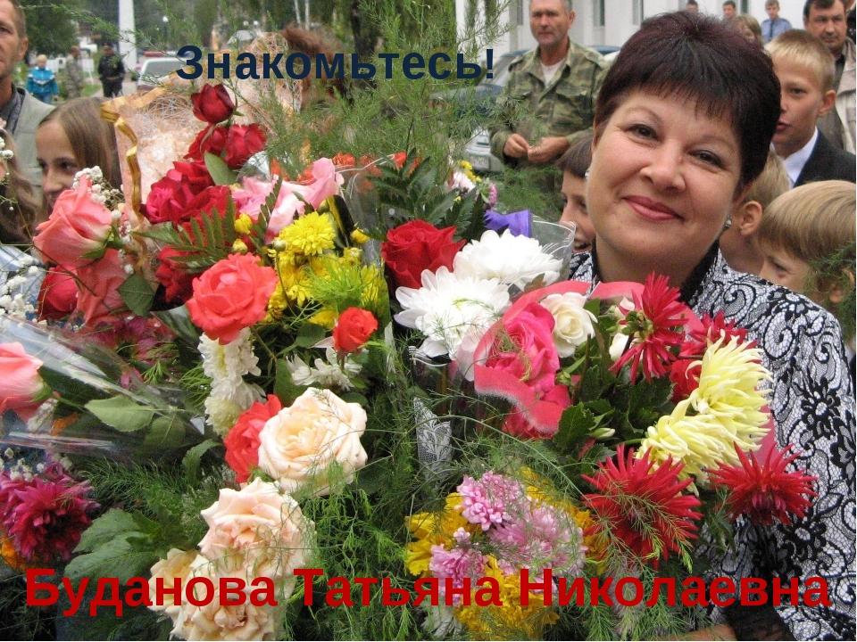 Буданова Татьяна Николаевна Знакомьтесь!