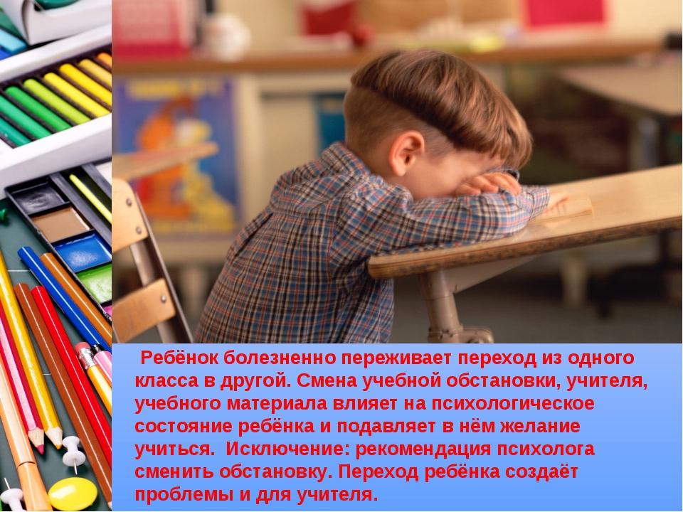 Ребёнок болезненно переживает переход из одного класса в другой. Смена учебн...