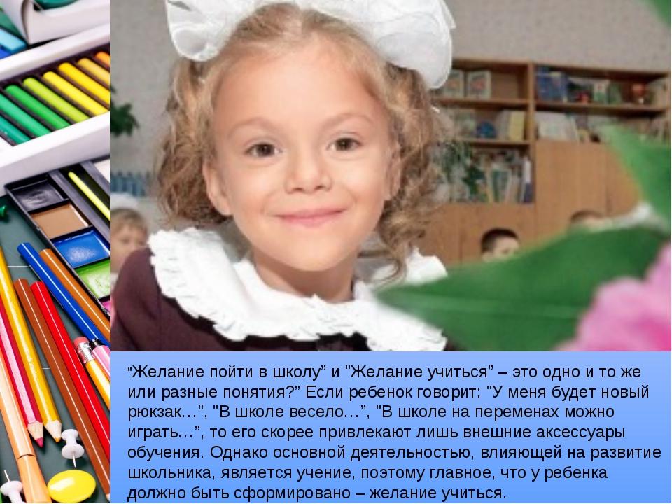 """""""Желание пойти в школу"""" и """"Желание учиться"""" – это одно и то же или разные пон..."""