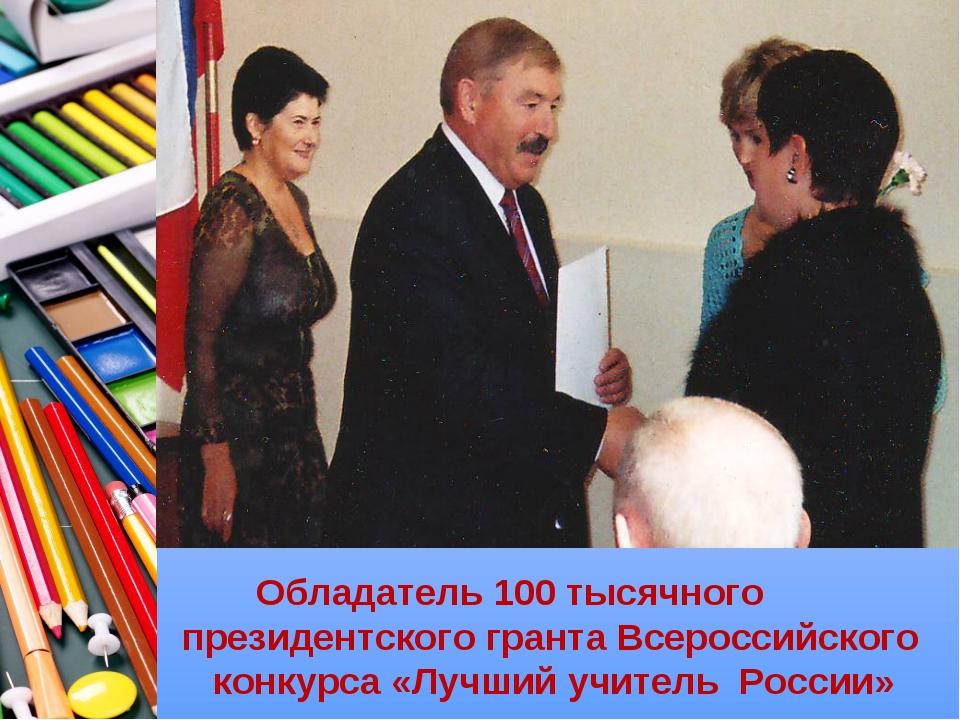 Обладатель 100 тысячного президентского гранта Всероссийского конкурса «Лучш...