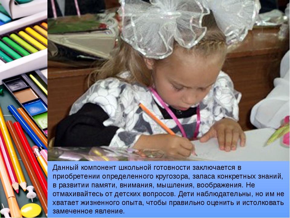 Данный компонент школьной готовности заключается в приобретении определенного...