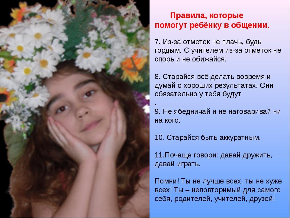 Правила, которые помогут ребёнку в общении. 7. Из-за отметок не плачь, будь...