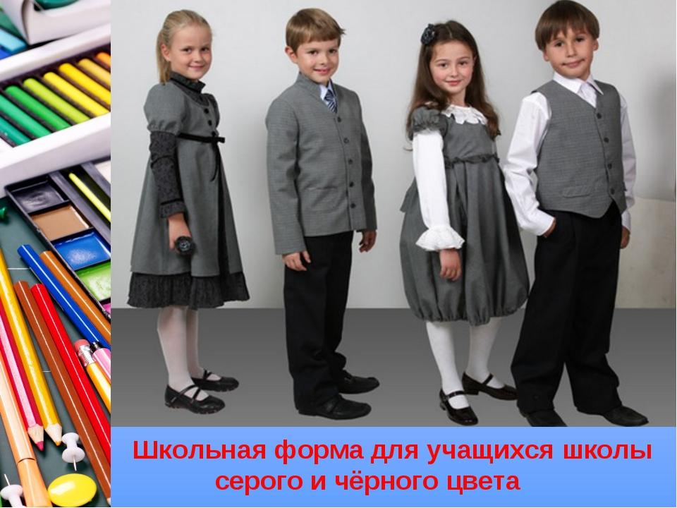 Школьная форма для учащихся школы  серого и чёрного цвета