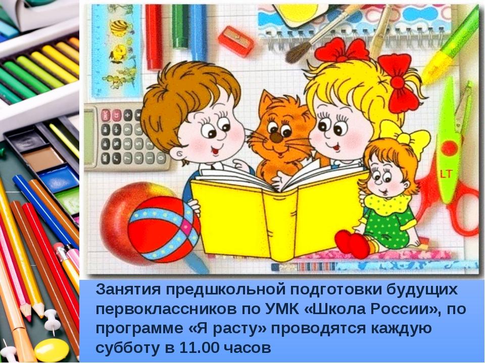 Занятия предшкольной подготовки будущих первоклассников по УМК «Школа России»...