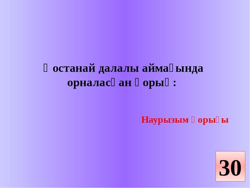 Қанда темірдің тұрақтылығын сақтайтын без: Гипофиз 40