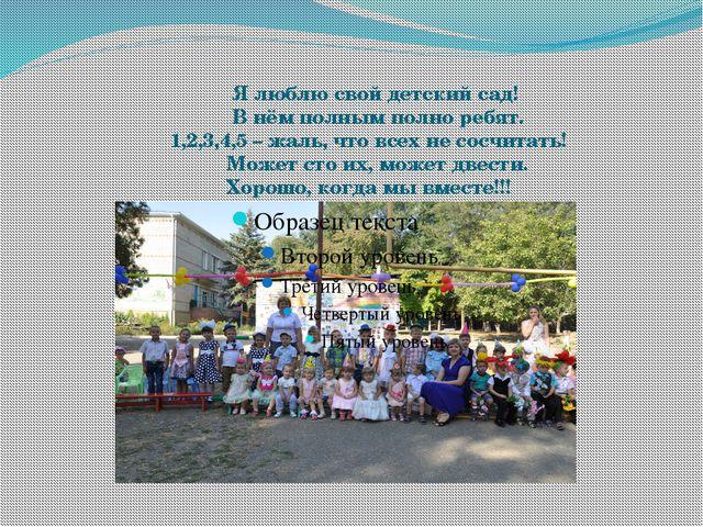 Я люблю свой детский сад! В нём полным полно ребят. 1,2,3,4,5 – жаль, что вс...