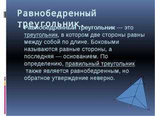 Равнобедренный треугольник. Равнобедренный треугольник— этотреугольник, в к