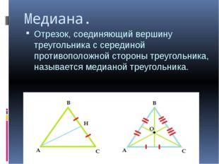 Медиана. Отрезок, соединяющий вершину треугольника с серединой противоположно