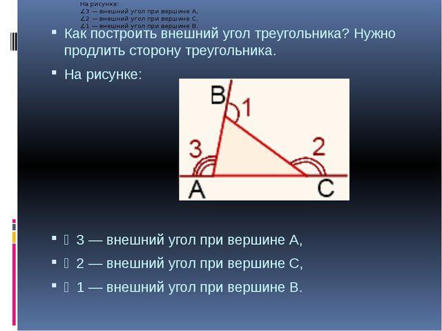 Как построить внешний угол треугольника? Нужно продлить сторону треугольника....