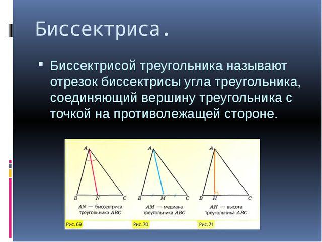 Биссектриса. Биссектрисой треугольника называют отрезок биссектрисы угла треу...