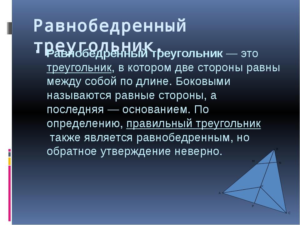 Равнобедренный треугольник. Равнобедренный треугольник— этотреугольник, в к...