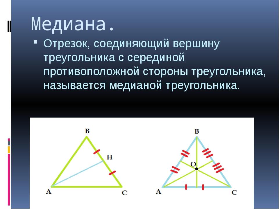 Медиана. Отрезок, соединяющий вершину треугольника с серединой противоположно...
