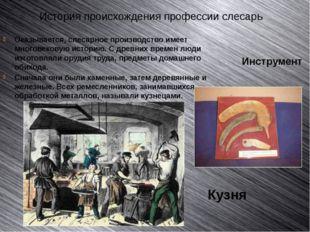 История происхождения профессии слесарь Оказывается, слесарное производство и