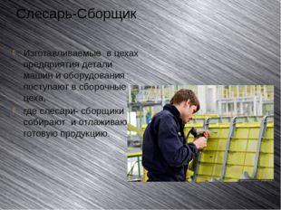 Слесарь-Сборщик Изготавливаемые в цехах предприятия детали машин и оборудован