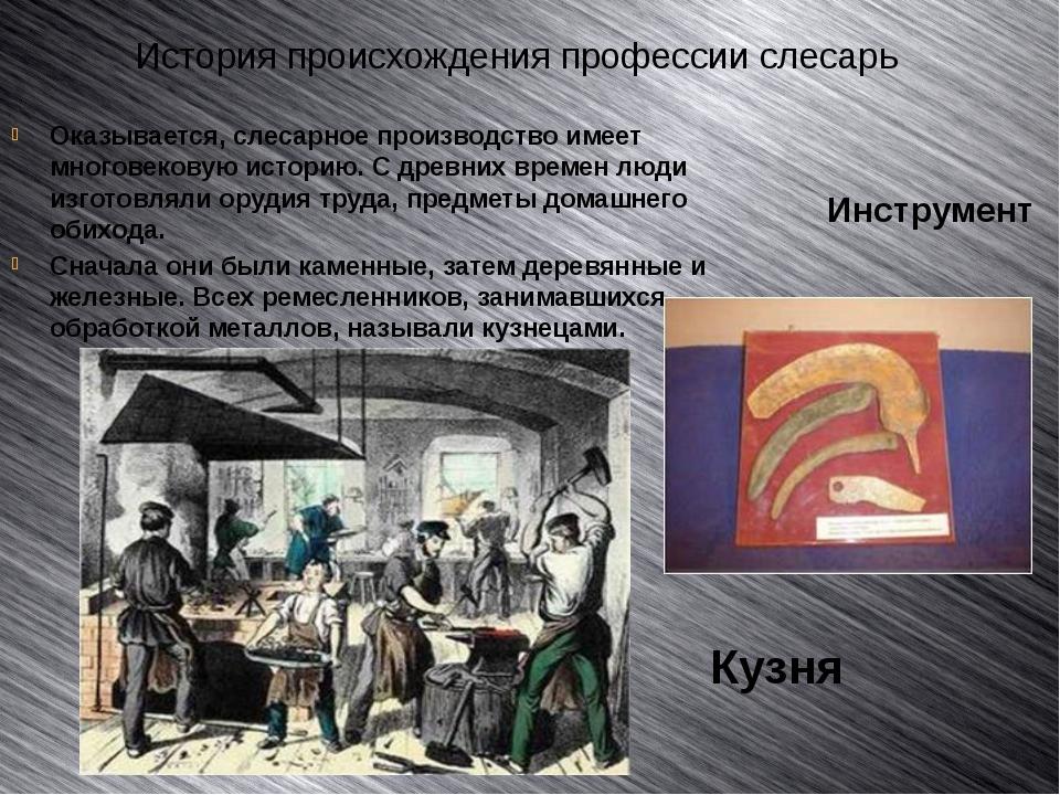 История происхождения профессии слесарь Оказывается, слесарное производство и...