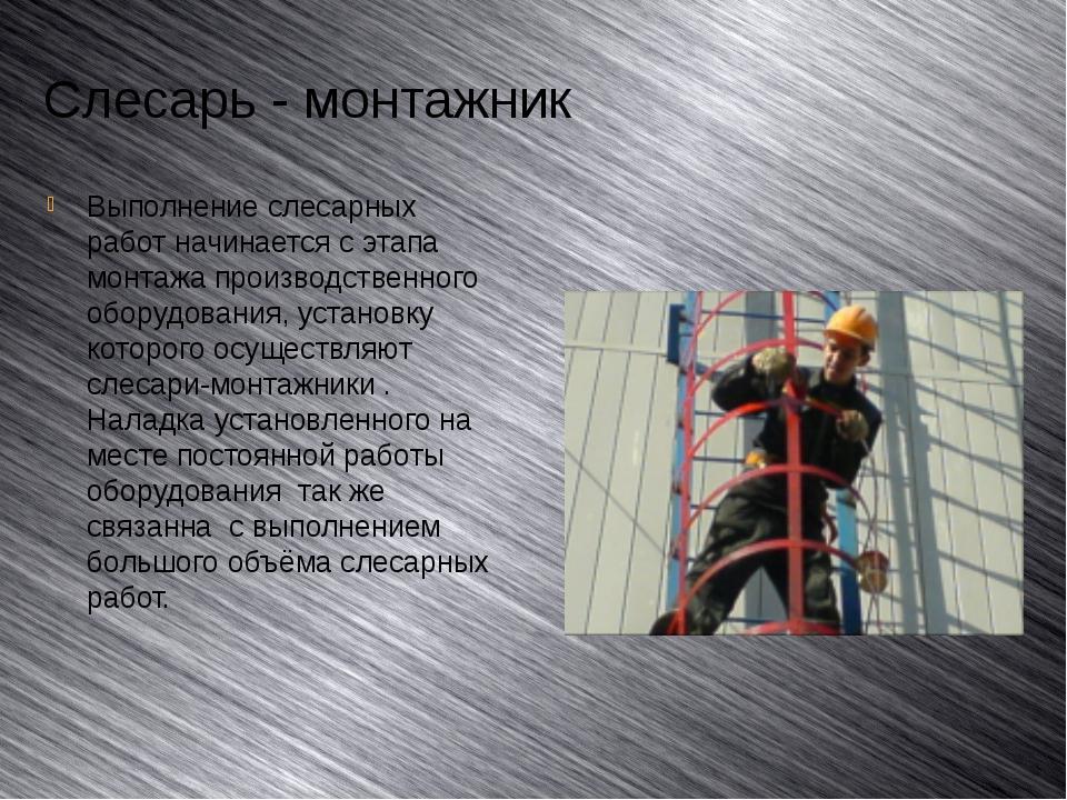 Слесарь - монтажник Выполнение слесарных работ начинается с этапа монтажа про...
