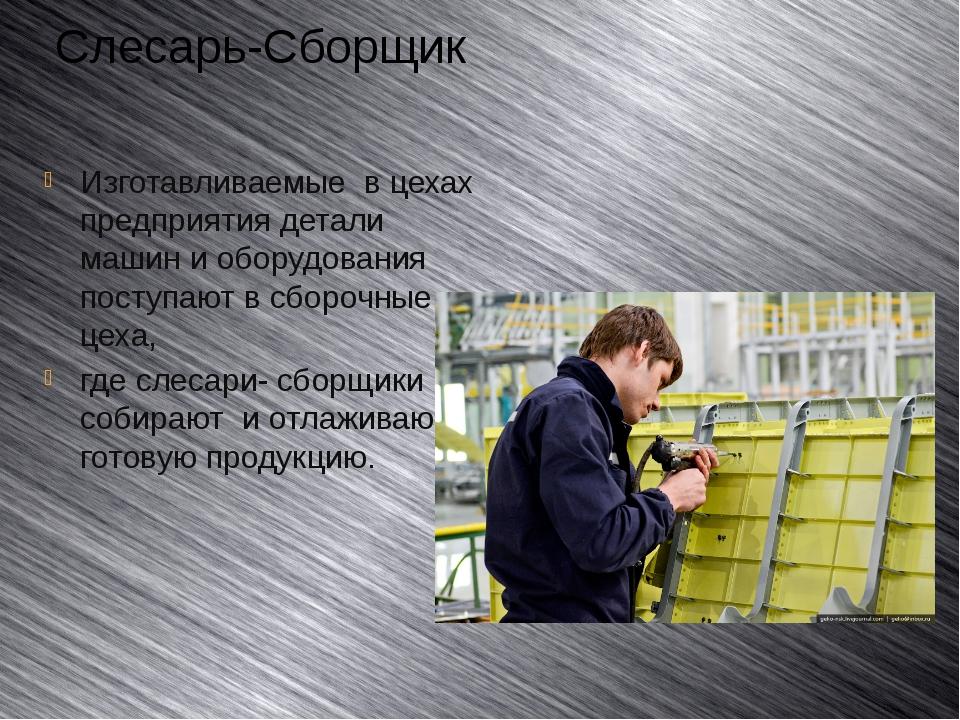 Слесарь-Сборщик Изготавливаемые в цехах предприятия детали машин и оборудован...