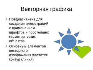 Векторная графика Предназначена для создания иллюстраций с применением шрифто