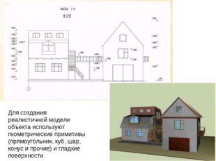Для создания реалистичной модели объекта используют геометрические примитивы