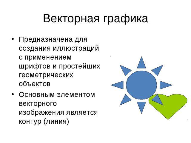 Векторная графика Предназначена для создания иллюстраций с применением шрифто...